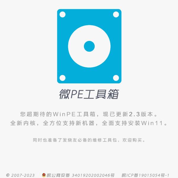 微PE工具箱 - 最好用的WinPE装机维护工具 2020.06.20(2.1)